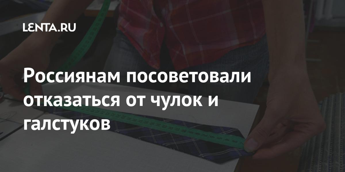 Россиянам посоветовали отказаться от чулок и галстуков