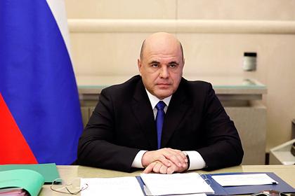 Мишустин заявил об угрозе достижениям в борьбе с бедностью в России