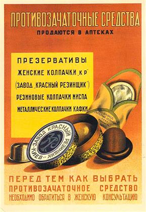 Пропаганда контрацепции в СССР. Плакат неизвестного художника, 1938 год