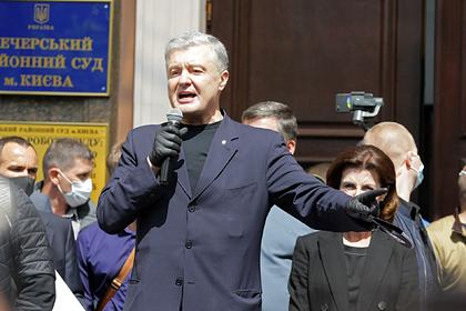 На Украине закрыли уголовное дело против Порошенко