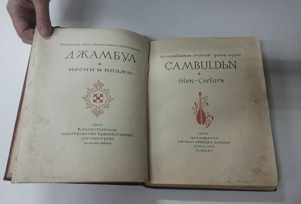 Довоенное казахстанское издание, напечатанное на особом алфавите в противовес кириллическому. Он просуществовал с 1929 по 1940 год