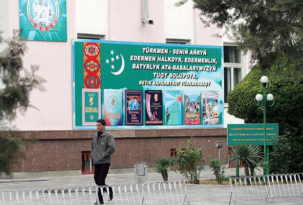 Туркменистан. Постер, призывающий покупать книги авторства тогдашнего президента Сапармурата Ниязова. 2006 год