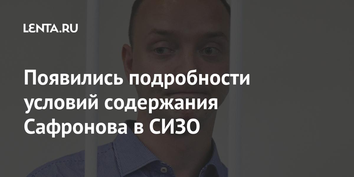 Появились подробности условий содержания Сафронова в СИЗО