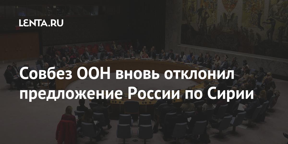 Совбез ООН вновь отклонил предложение России по Сирии