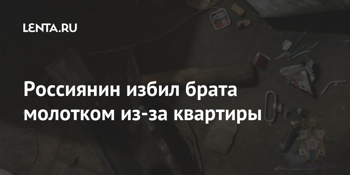 Россиянин избил брата молотком из-за квартиры