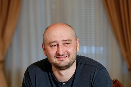 Россия объявила Аркадия Бабченко террористом и экстремистом