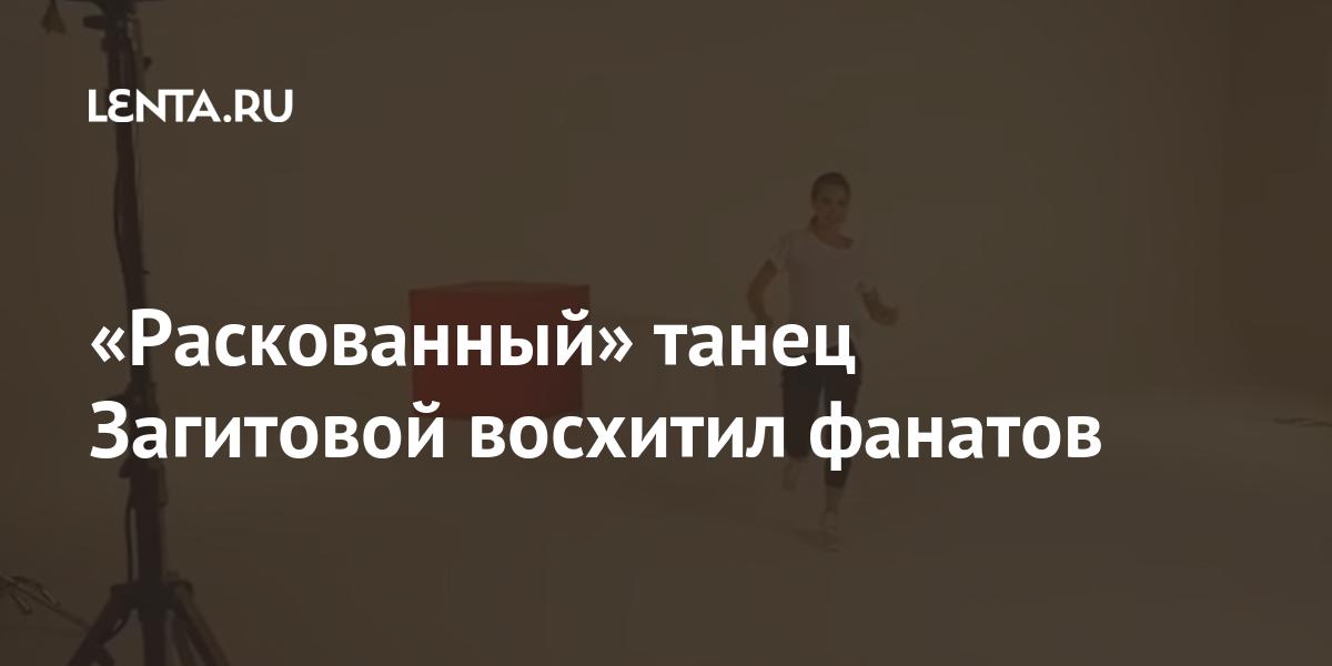 «Раскованный» танец Загитовой восхитил фанатов