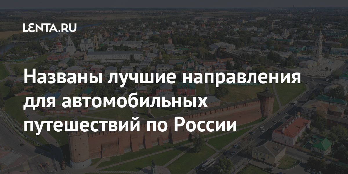 Названы лучшие направления для автомобильных путешествий по России