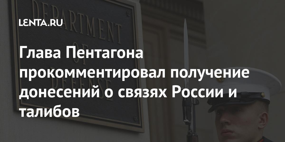 Глава Пентагона прокомментировал получение донесений о связях России и талибов