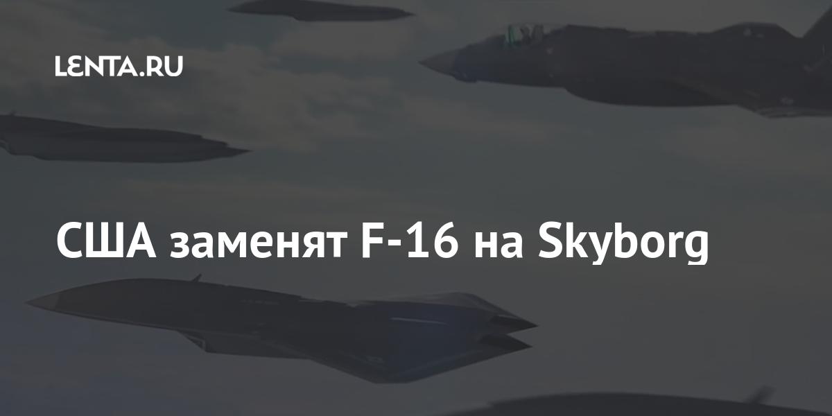 США заменят F-16 на Skyborg