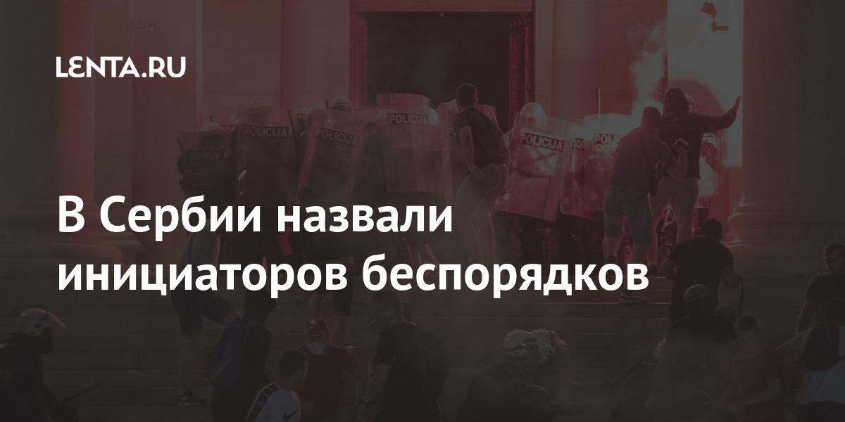 В Сербии назвали инициаторов беспорядков