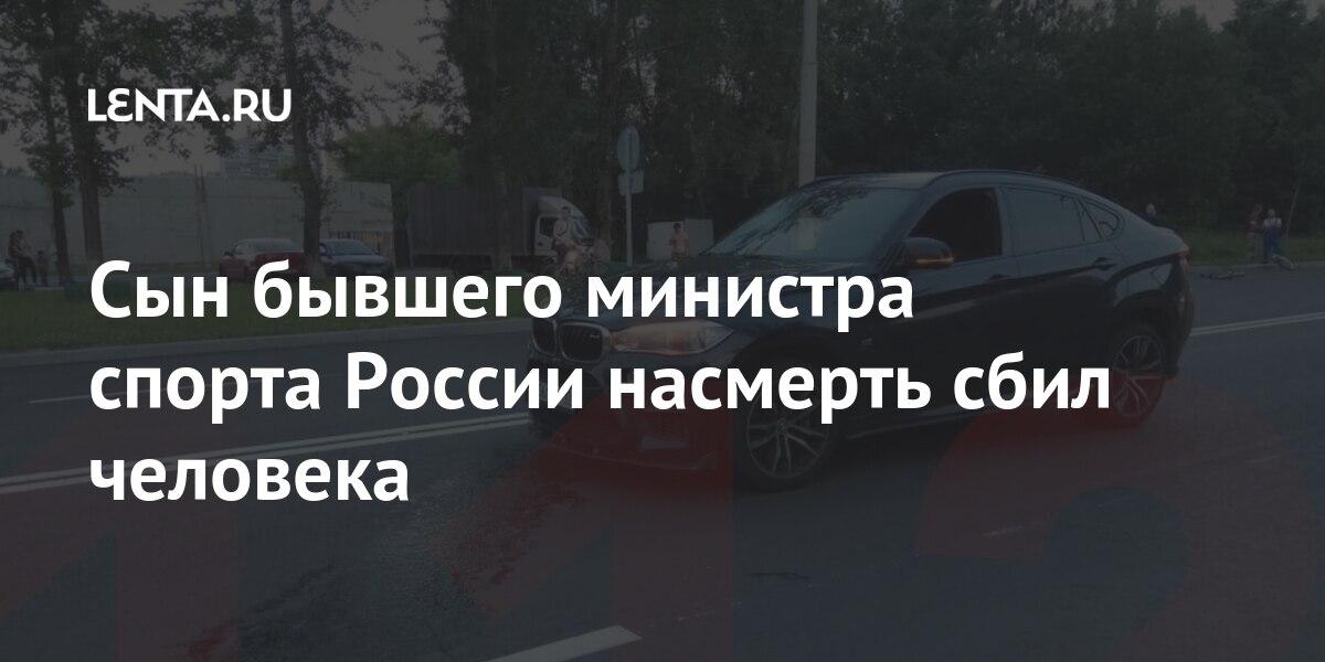 Сын бывшего министра спорта России насмерть сбил человека