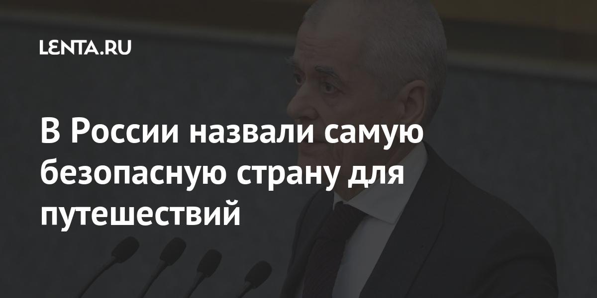 В России назвали самую безопасную страну для путешествий
