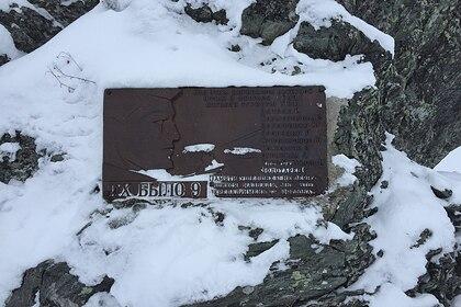 Альпинист прокомментировал версию Генпрокуратуры о гибели группы Дятлова