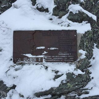 Мемориальная табличка в память о погибших туристах
