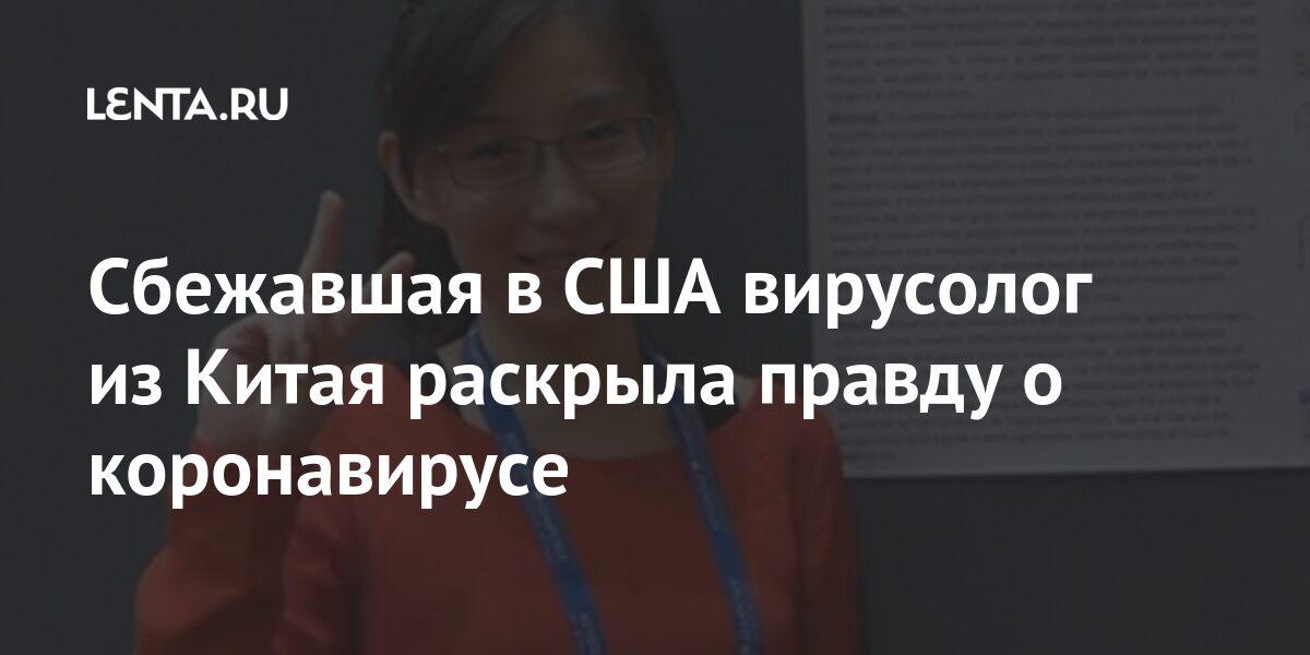 Сбежавшая в США вирусолог из Китая раскрыла правду о коронавирусе