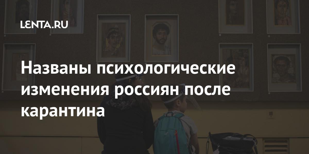 Названы психологические изменения россиян после карантина
