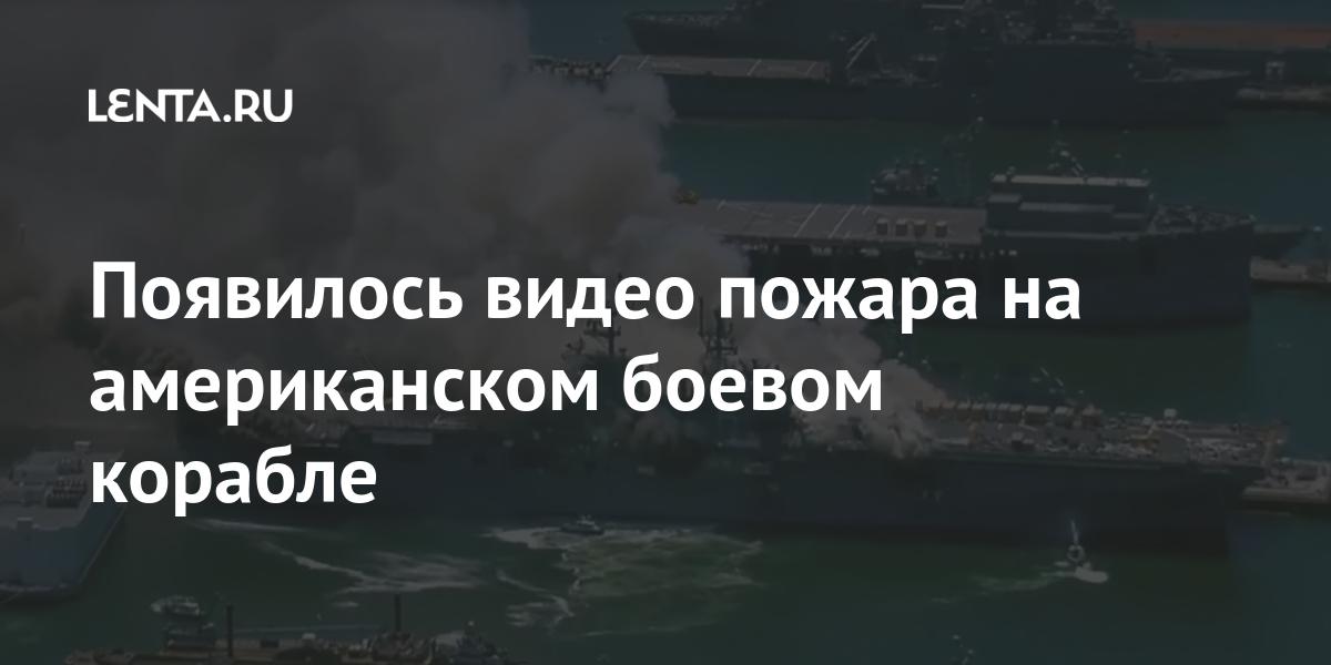 Появилось видео пожара на американском боевом корабле
