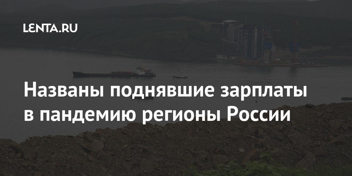 Названы поднявшие зарплаты в пандемию регионы России
