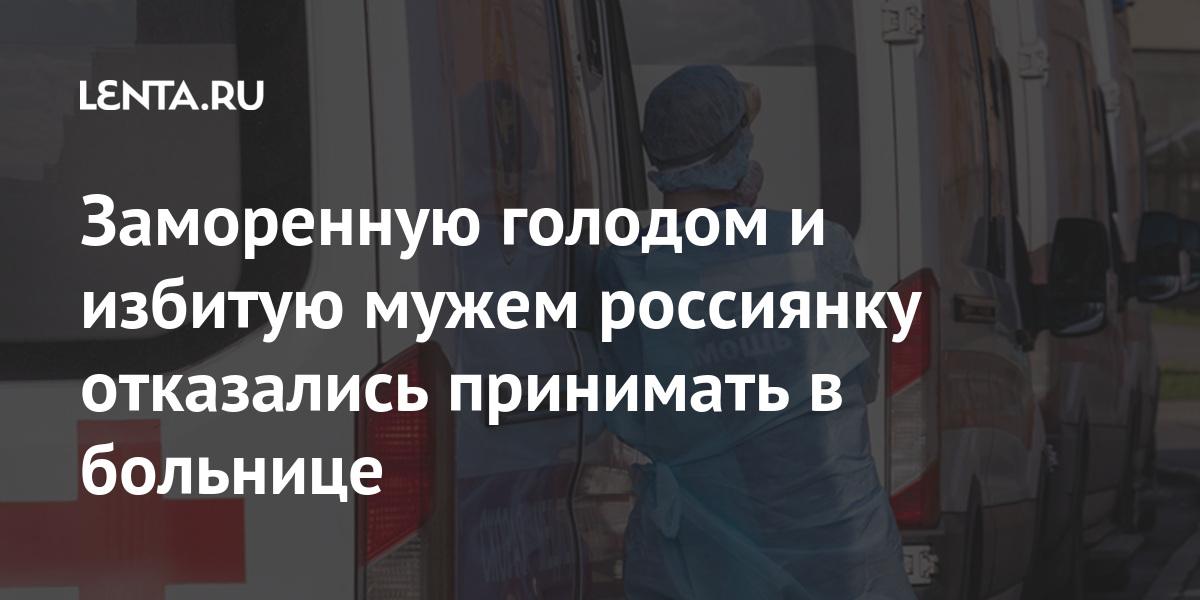 Заморенную голодом и избитую мужем россиянку отказались принимать в больнице