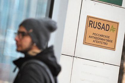 В финансовой деятельности РУСАДА нашли несоответствия