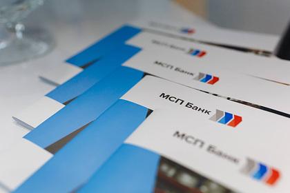 МСП Банк поддержал пострадавшие из-за пандемии компании на 2,5 миллиарда рублей