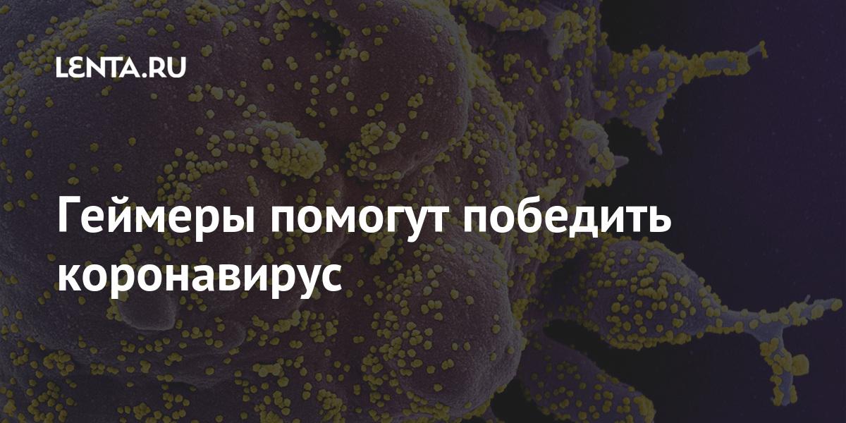 Геймеры помогут победить коронавирус