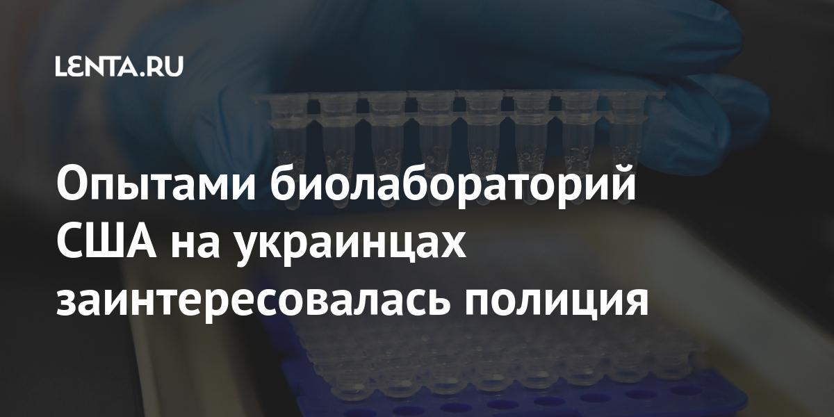 Опытами биолабораторий США на украинцах заинтересовалась полиция