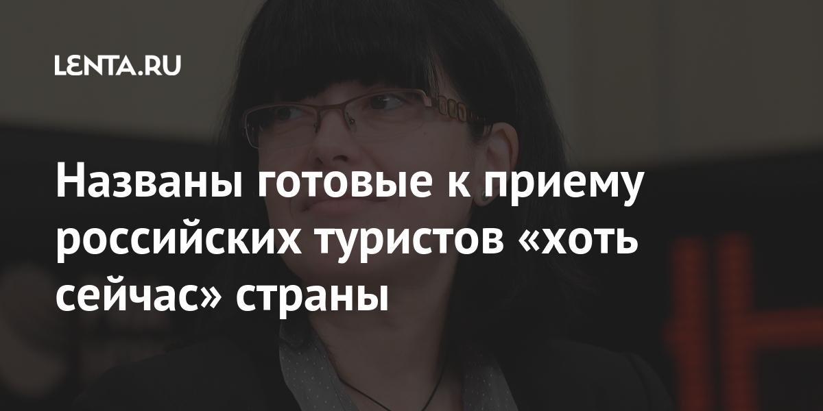 Названы готовые к приему российских туристов «хоть сейчас» страны