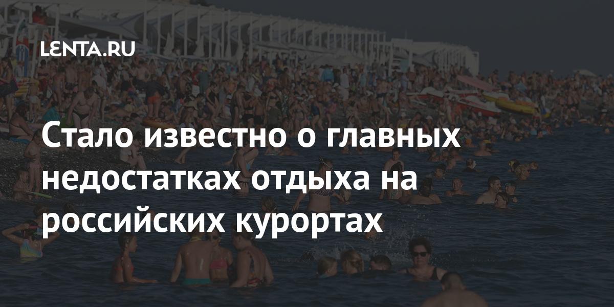 Стало известно о главных недостатках отдыха на российских курортах