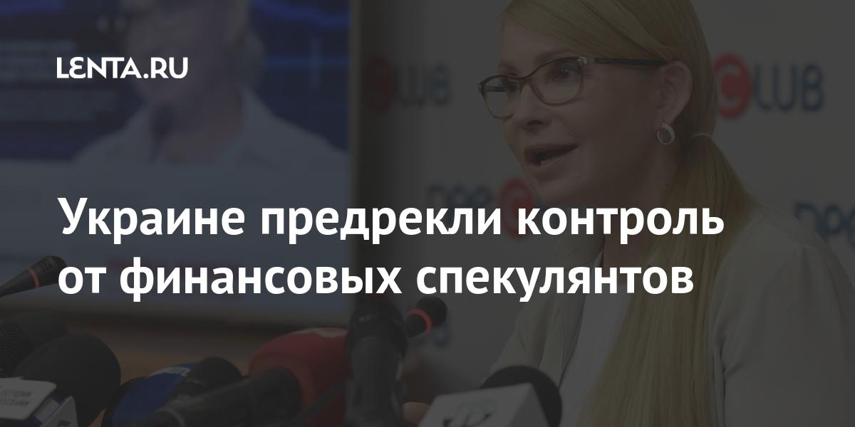 Украине предрекли контроль от финансовых спекулянтов