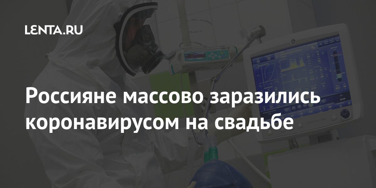 Россияне массово заразились коронавирусом на свадьбе