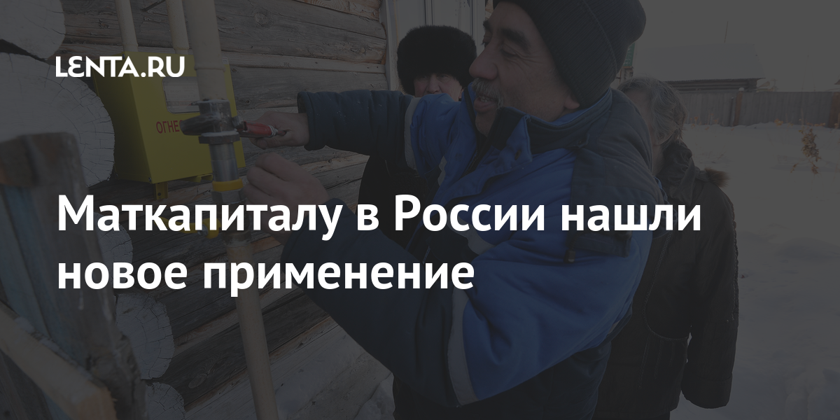 Маткапиталу в России нашли новое применение