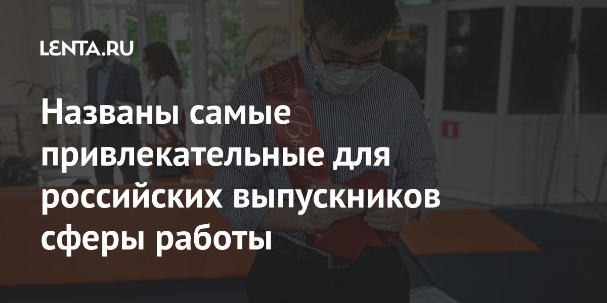 Названы самые привлекательные для российских выпускников сферы работы