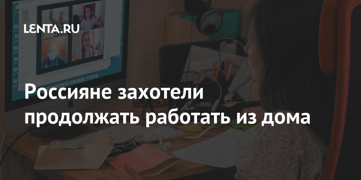 Россияне захотели продолжать работать из дома