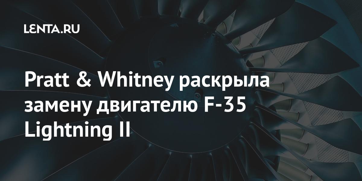 Pratt & Whitney раскрыла замену двигателю F-35 Lightning II