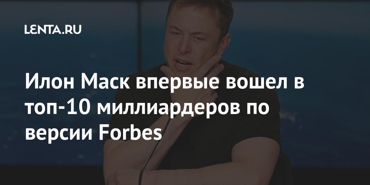 Илон Маск впервые вошел в топ-10 миллиардеров по версии Forbes