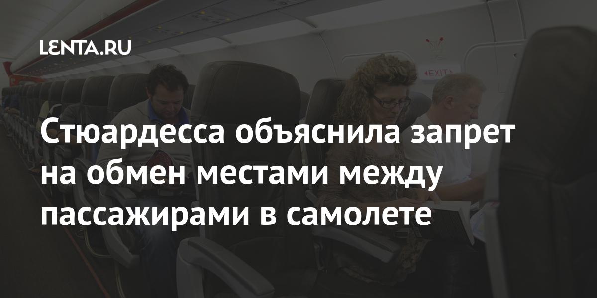 Стюардесса объяснила запрет на обмен местами между пассажирами в самолете