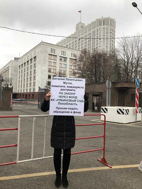 Пикеты обманутых дольщиков ЖК «Рябиновый сад»