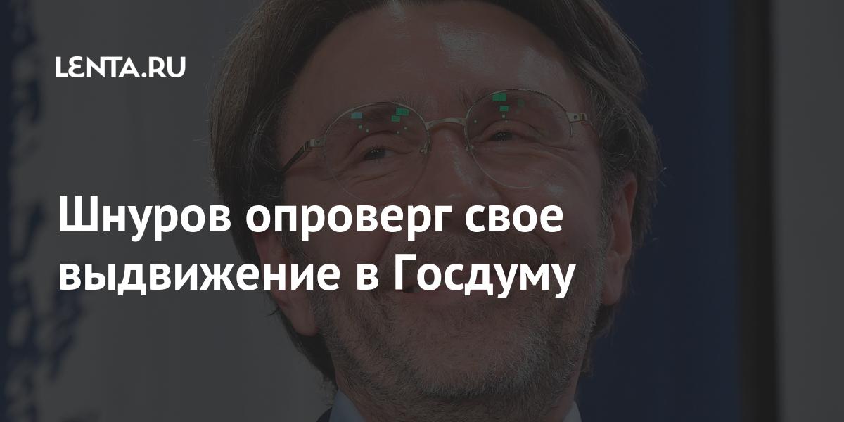 Шнуров опроверг свое выдвижение в Госдуму