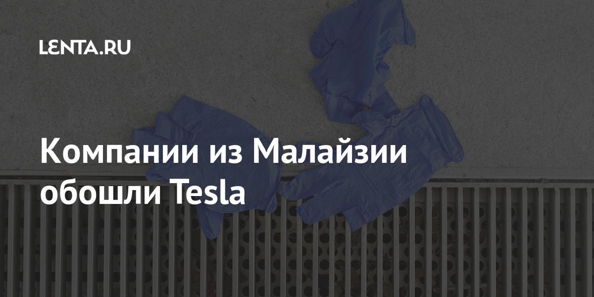 Компании из Малайзии обошли Tesla