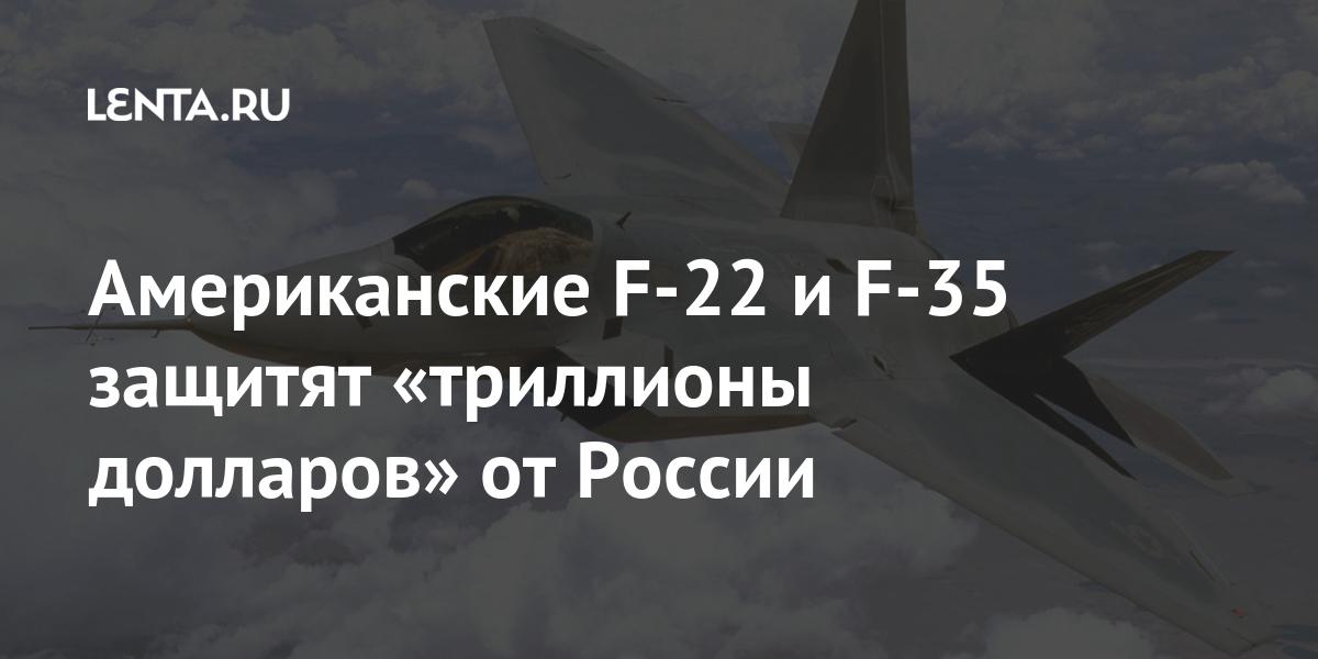 Американские F-22 и F-35 защитят «триллионы долларов» от России