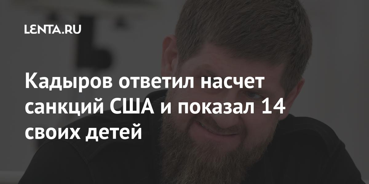 Кадыров ответил насчет санкций США и показал 14 своих детей