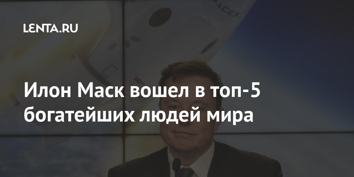 Илон Маск вошел в топ-5 богатейших людей мира