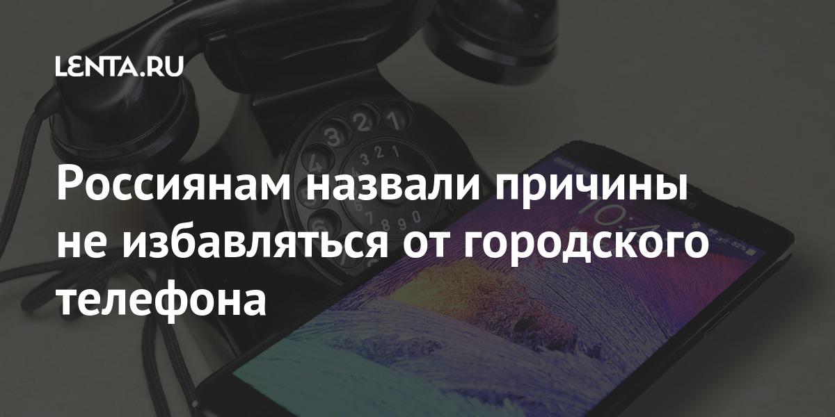 Россиянам назвали причины не избавляться от городского телефона