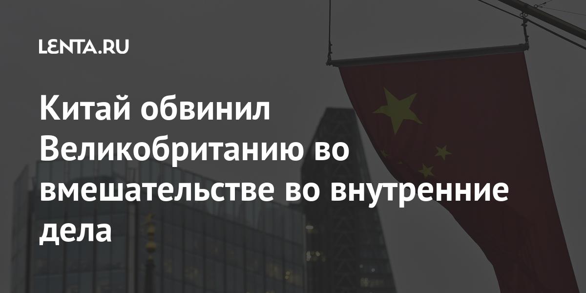 Китай обвинил Великобританию во вмешательстве во внутренние дела