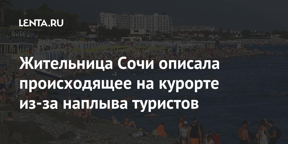 Жительница Сочи описала происходящее на курорте из-за наплыва туристов