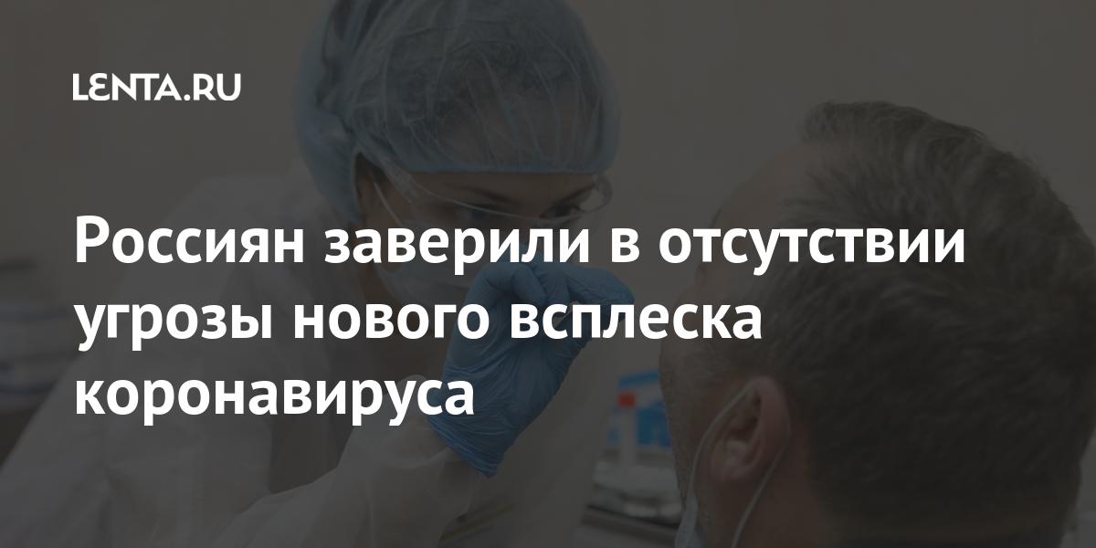 Россиян заверили в отсутствии угрозы нового всплеска коронавируса