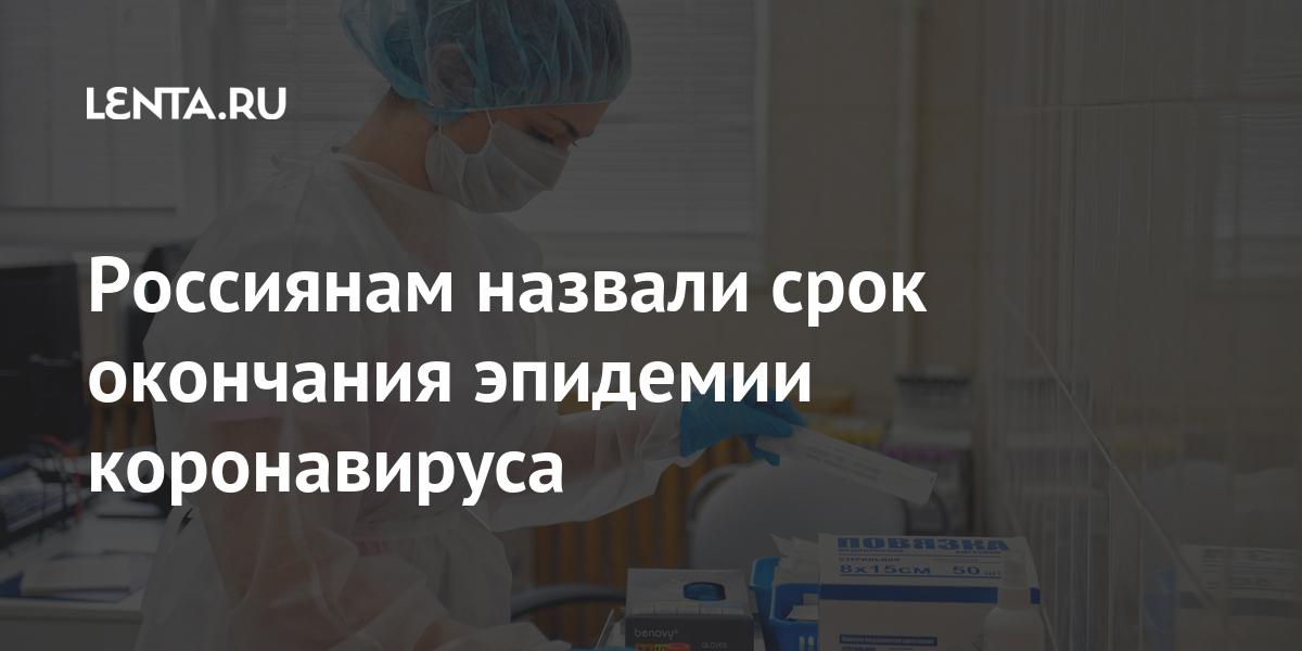 Россиянам назвали срок окончания эпидемии коронавируса