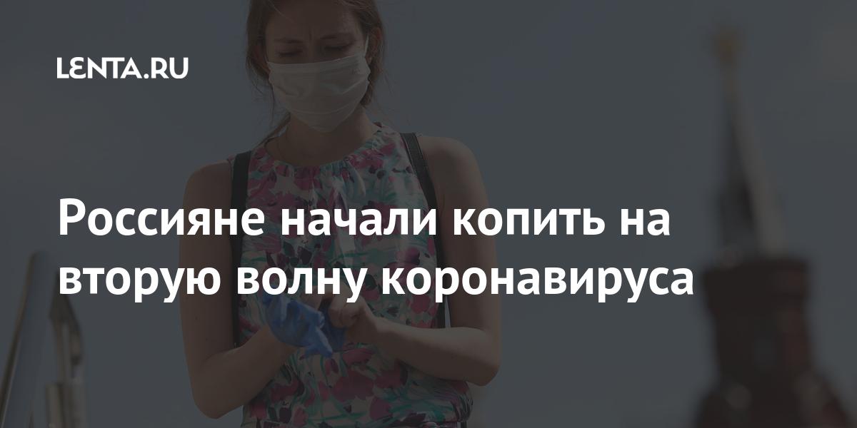 Россияне начали копить на вторую волну коронавируса